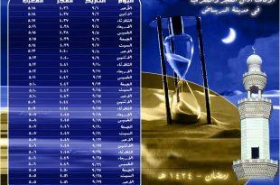 بالصور موعد اذان الفجر في الرياض 20160821 14 1 310x205