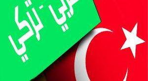 صور مترجم عربي تركي ناطق