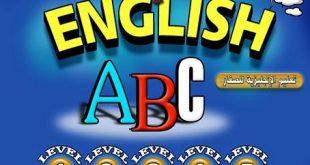 صور تعليم اللغة الانجليزية للاطفال بالصوت والصورة مجانا