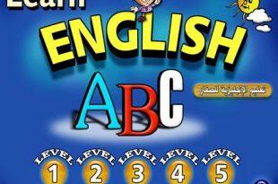 صورة تعليم اللغة الانجليزية للاطفال بالصوت والصورة مجانا