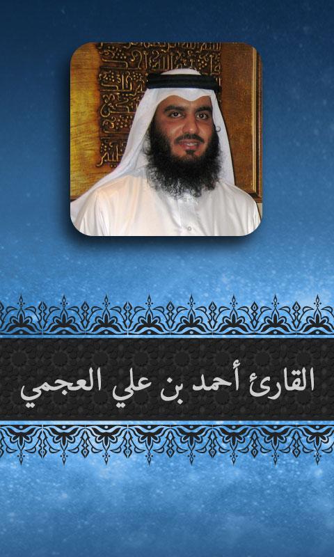 تحميل سورة الواقعة بصوت احمد العجمي mp3