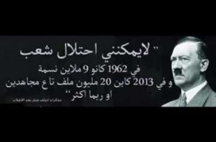 صورة اقوال هتلر عن الجزائر