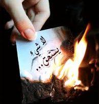 صورة الله يرحم حبنا اللي قتلتيه