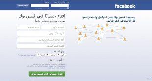 صور انشاء حساب على الفيس بوك