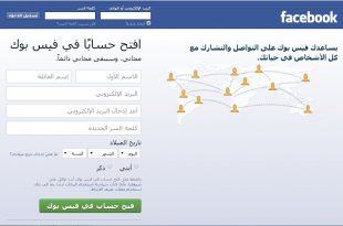صورة انشاء حساب على الفيس بوك
