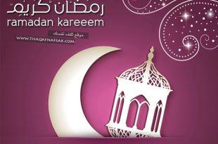 صورة خلفية رمضان