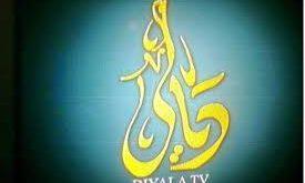 صورة تردد قناة ديالى
