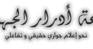 صورة الاذاعة الجزائرية البث الحي