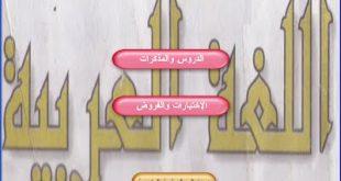 صور تحضير دروس اللغة العربية للسنة الاولى متوسط