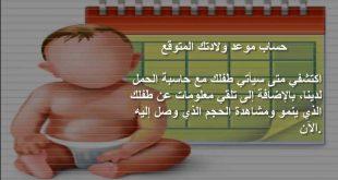 بالصور رابط حساب موعد الولادة بالهجري 20160821 546 1 310x165