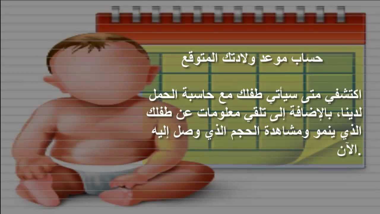 صور رابط حساب موعد الولادة بالهجري