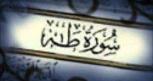 صورة سورة طه مكتوبة برواية ورش