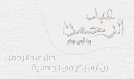صورة عبد الرحمن بن ابي بكر
