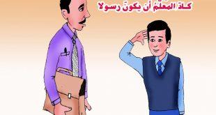 صورة حوار عن احترام المعلم