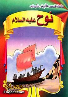 صورة قصة نوح عليه السلام ملخصة