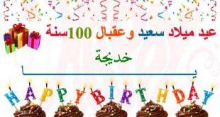 صورة عيد ميلاد خديجة