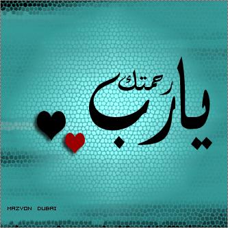 صورة رحمتك يارب