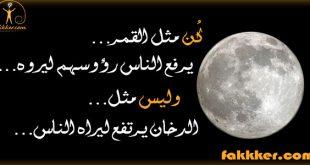 صورة كن مثل القمر يرفع الناس رؤوسهم ليروه