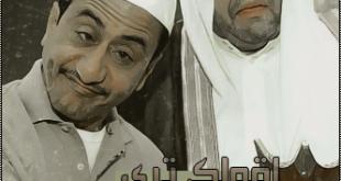 بالصور صور ناصر القصبي مضحكة 20160821 83 1 310x165