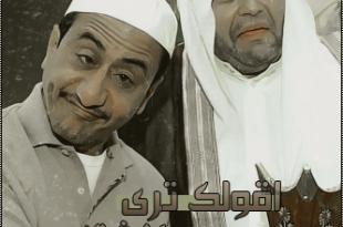 صورة صور ناصر القصبي مضحكة