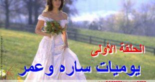 صورة يوميات عمر وسارة