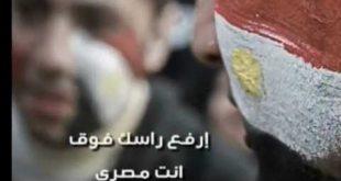 صور اغنية ارفع راسك فوق انت مصري