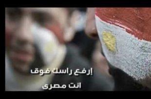 صورة اغنية ارفع راسك فوق انت مصري