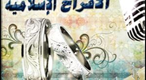 صورة اغاني افراح اسلاميه mp3