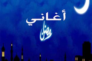 صورة اغاني رمضان 2017