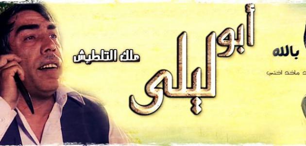 بالصور تلطيش ابو ليلى 20160821 962