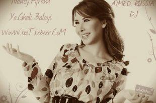 صورة كلمات اغنية يا غالي علي نانسي عجرم