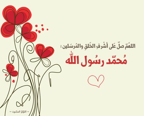 صورة اللهم صل على سيدنا محمد