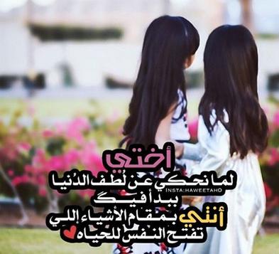 صورة اجمل الكلمات الى اختي حبيبتي , صور لاغلى اخت 42875 1
