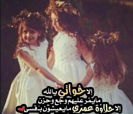 صورة اجمل الكلمات الى اختي حبيبتي , صور لاغلى اخت 42875 3