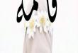 صورة اجمل اسم بنات 2020 , دلعي بنتك باشيك الاسامي