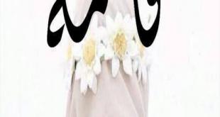 صورة اجمل اسم بنات 2018 , دلعي بنتك باشيك الاسامي