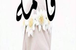 صورة اجمل اسم بنات 2017 , دلعي بنتك باشيك الاسامي