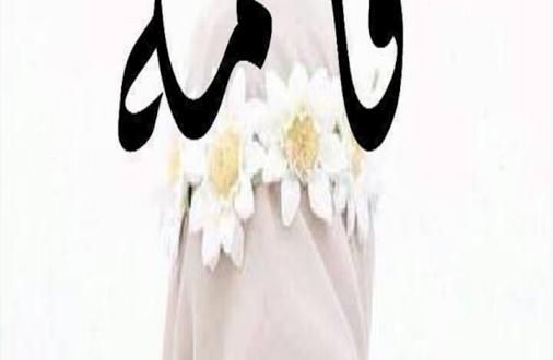 صورة اجمل اسم بنات 2019 , دلعي بنتك باشيك الاسامي