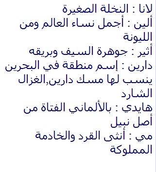 بالصور اجمل اسم بنات 2019 , دلعي بنتك باشيك الاسامي 42878 3