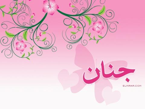 بالصور اجمل اسم بنات 2019 , دلعي بنتك باشيك الاسامي 42878 4