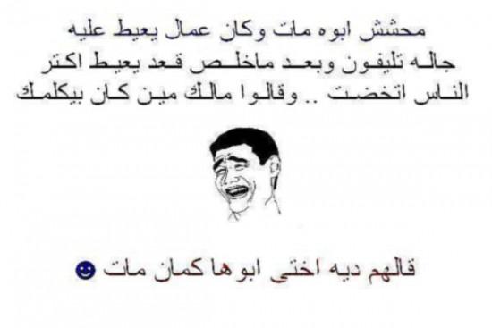 بالصور اجمل النكت المصرية , اضحك من قلبك وانسي الزعل 42882 1