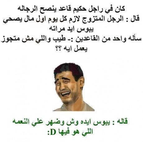بالصور اجمل النكت المصرية , اضحك من قلبك وانسي الزعل 42882 3