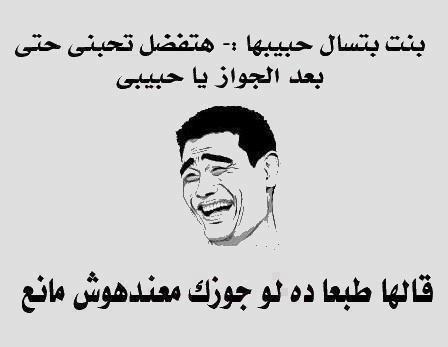 بالصور اجمل النكت المصرية , اضحك من قلبك وانسي الزعل 42882 4