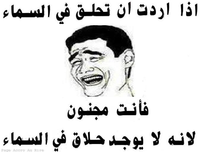 بالصور اجمل النكت المصرية , اضحك من قلبك وانسي الزعل 42882 5