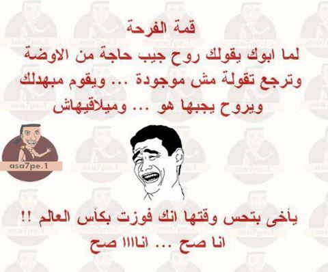 بالصور اجمل النكت المصرية , اضحك من قلبك وانسي الزعل 42882 7