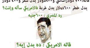 اجمل النكت المصرية , اضحك من قلبك وانسي الزعل