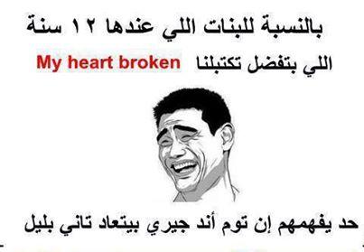 بالصور اجمل النكت المصرية , اضحك من قلبك وانسي الزعل