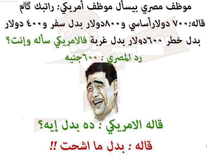 صورة اجمل النكت المصرية , اضحك من قلبك وانسي الزعل