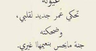 اجمل حالات واتس اب في الحب لكن في العربية الفصحى , كلام غزل لحبيبك