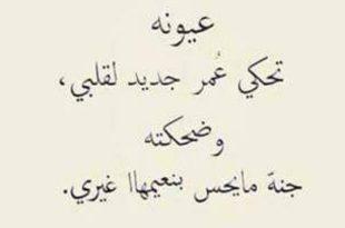 صورة اجمل حالات واتس اب في الحب لكن في العربية الفصحى , كلام غزل لحبيبك